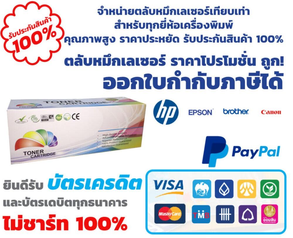 จำหน่ายหมึกพิมพ์เลเซอร์ บริษัท อิงค์ ซัพพลาย (ประเทศไทย) จำกัด - INKTHAILAND.COM