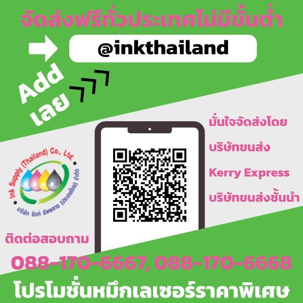จำหน่ายหมึกพิมพ์เลเซอร์ บริษัท อิงค์ ซัพพลาย (ประเทศไทย) จำกัด - www.inkthailand.com
